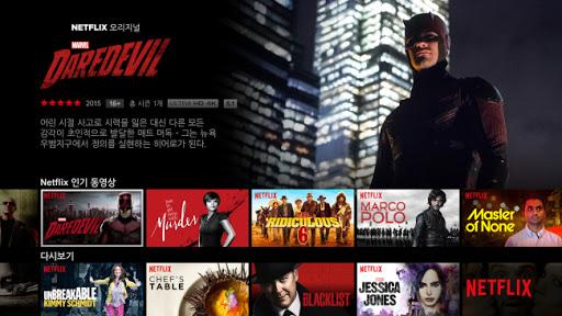 Imagem: Serviços de streaming Netflix/ Plataforma